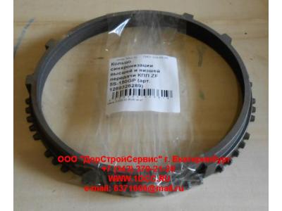 Кольцо синхронизации высшей и низшей передачи КПП ZF 5S-111GP, 4S-130GP КПП (Коробки переключения передач) 1269328289 фото 1 Хабаровск