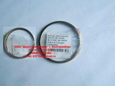 Кольцо замыкающее КПП ZF 4S-130GP, 5S-111GP, 5S-150GP (A,B,C,D,F,G) КПП (Коробки переключения передач) 730061890 фото 1 Хабаровск