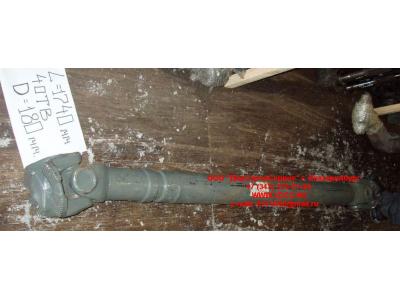 Вал карданный основной без подвесного L-1740, d-180, 4 отв. H2/H3 HOWO (ХОВО) AZ9114311740 фото 1 Хабаровск