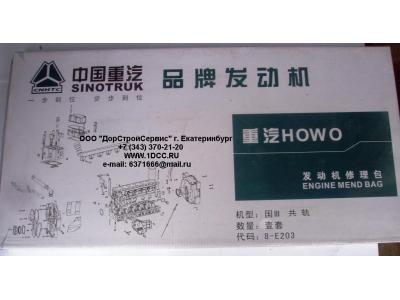 Комплект прокладок на двигатель H3 HOWO (ХОВО) WD615E3-XLB фото 1 Хабаровск